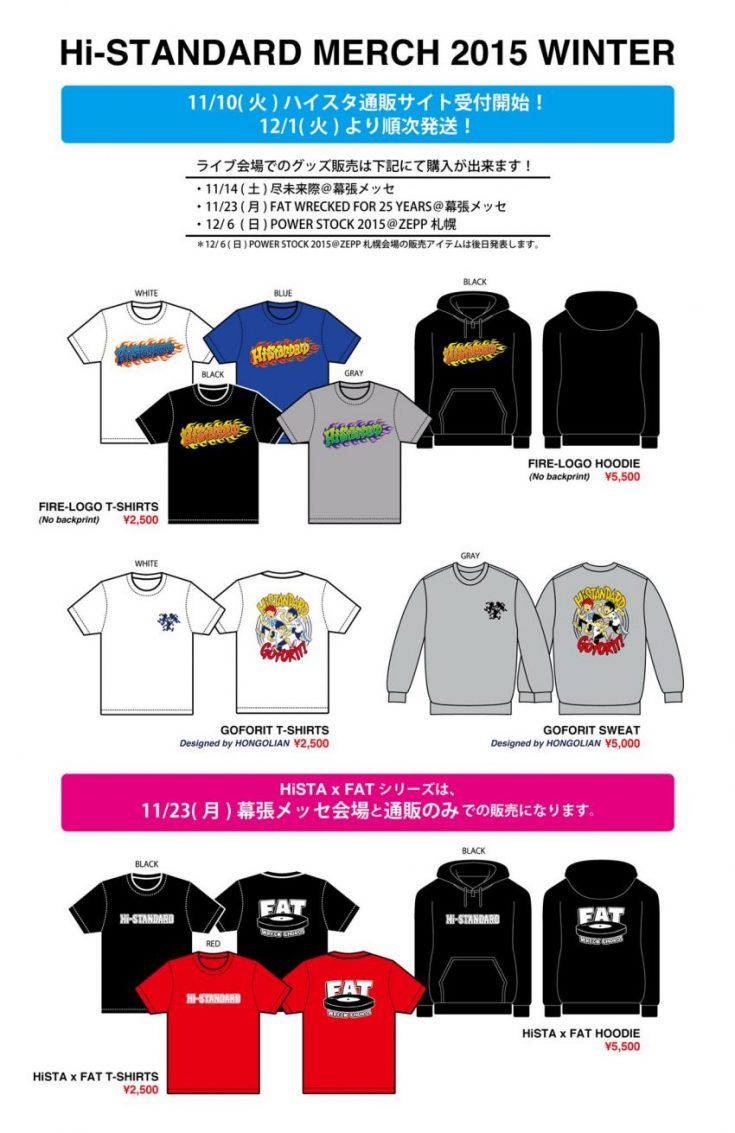 Hi-STANDARD MERCH 2015 WINTER