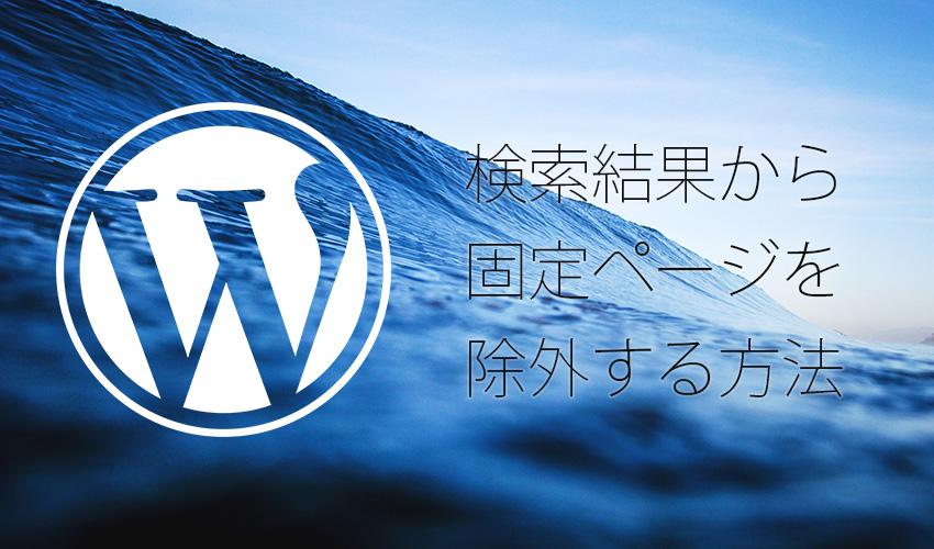 WordPress 固定ページを検索対象から除外