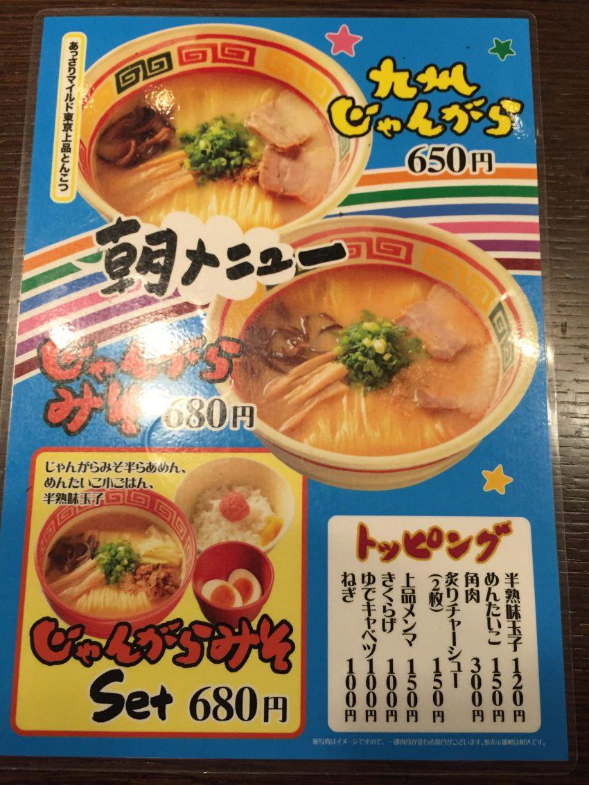 東京じゃんがら ecute上野店 - 朝メニュー:九州じゃんがら