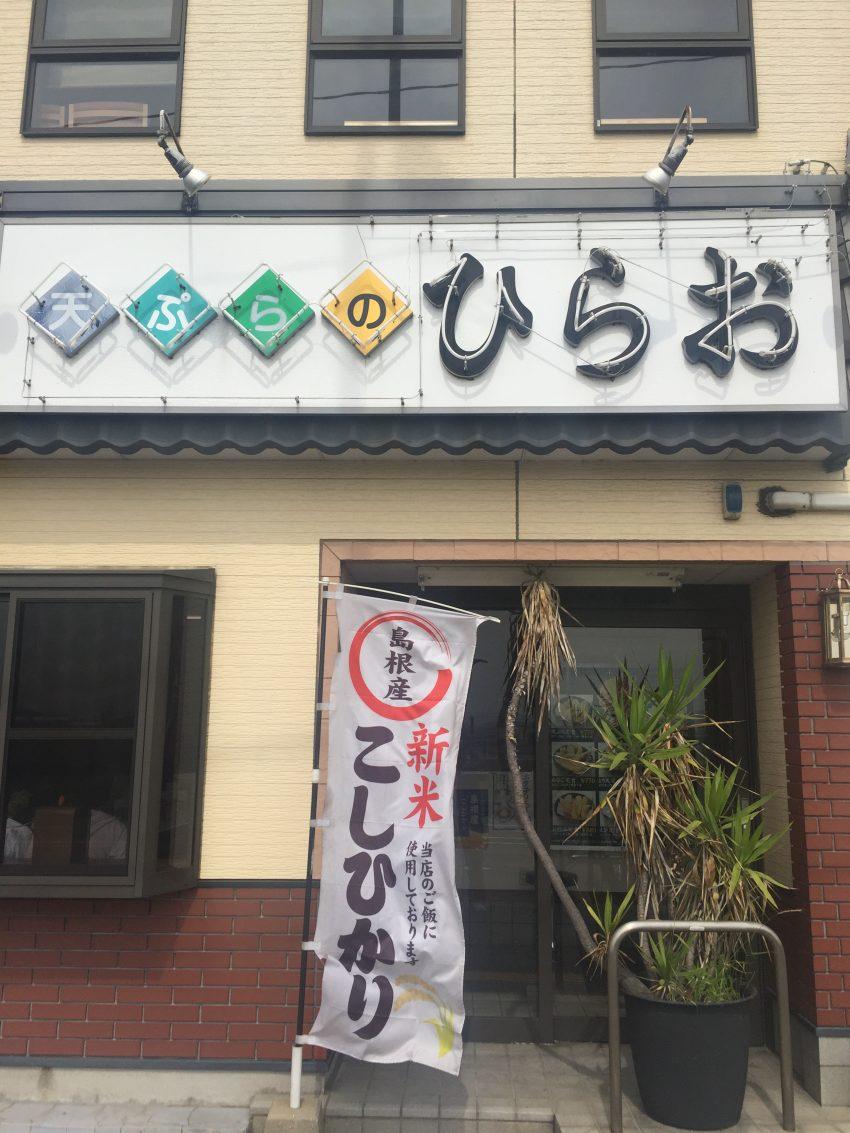 2017年GW福岡帰省3日目:ひらお
