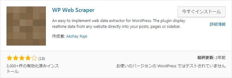 Wordpress 簡単にスクレイピングができるプラグイン「WP Web Scraper」