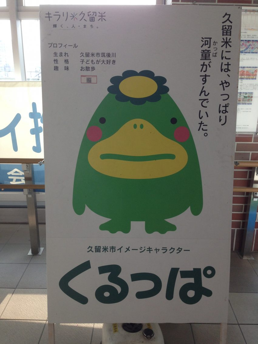 久留米+かっぱ=くるっぱ