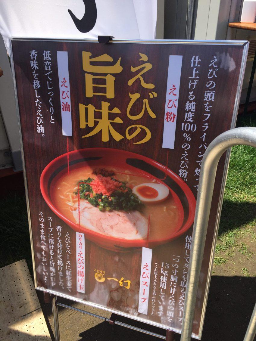 えびそば一幻 - えびそば(みそ/あじわい)@ 芸能界 グルメ王美食祭 in 町田シバヒロ