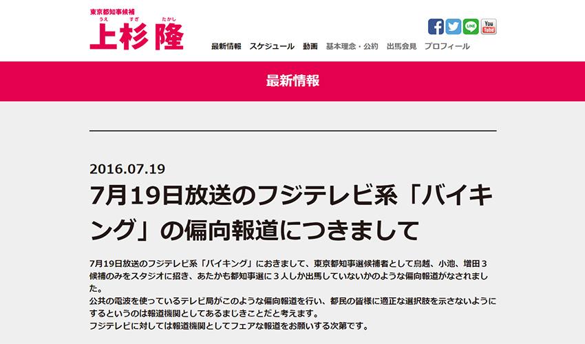 東京都知事選挙について思ったこと