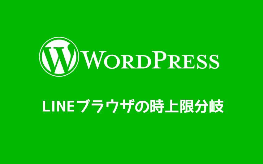 WordPress、Lineアプリ内ブラウザの時の条件分岐