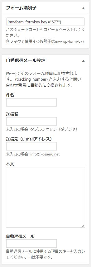 MW WP Formの自動返信メールに送信日時を設置 [WordPress]